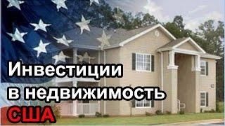 Инвестиции в недвижимость в США выгоднее вложения денег в Европе