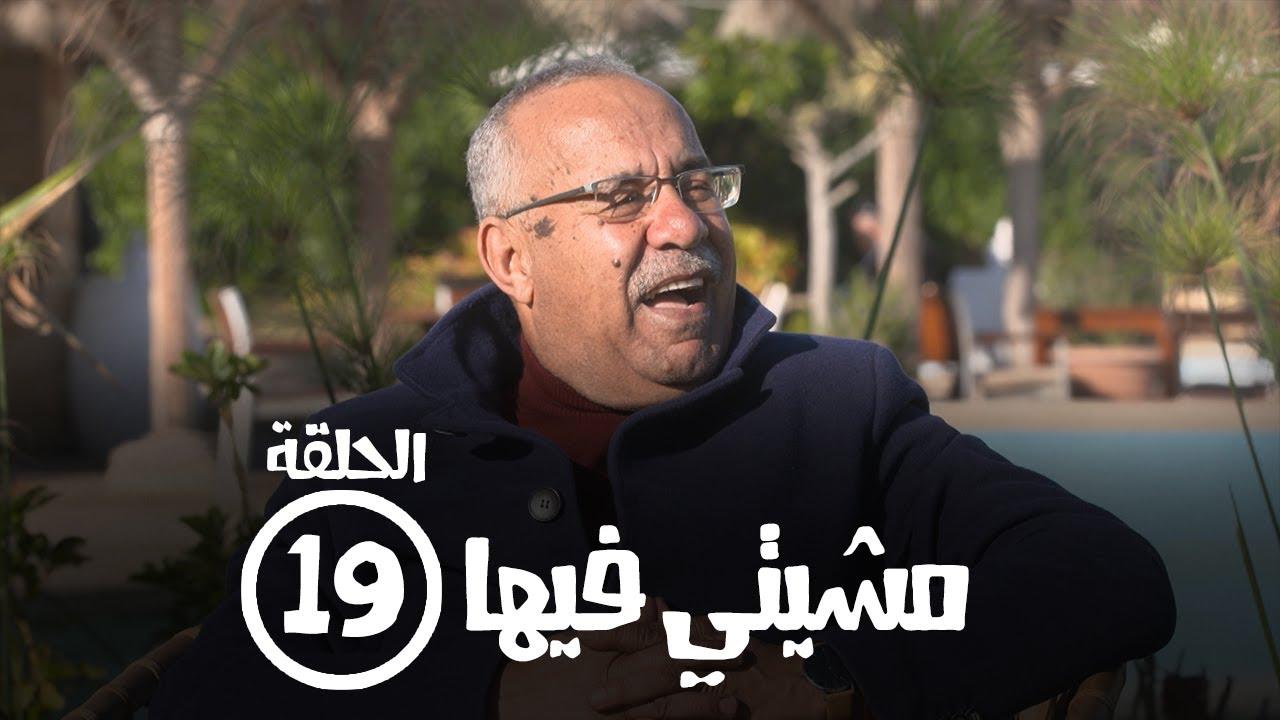 برامج رمضان - مشيتي فيها : الحلقة التاسعة عشر - عبد القادر الخراز