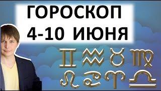 МАРС ретроградный в 2018 и Гороскоп на неделю 4 -10 июня / Астрологический прогноз Павел Чудинов