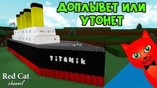 ТИТАНИК В ЛОДКАХ РОБЛОКС | Build a Boat for Treasure roblox | Проверим доплывет ли Титаник 2