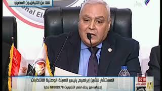 رئيس الهيئة الوطنية للانتخابات يعلن فوز الرئيس عبد الفتاح السيسي بولاية رئاسية ثانية