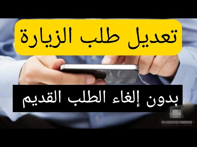 تعديل على طلب زيارة عائلية للمقيمين في السعودية تعديل على مستند تأشيرة Youtube