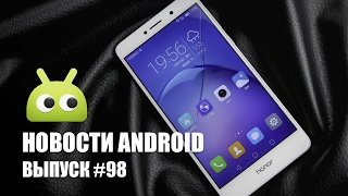 Новости Android: Выпуск #98