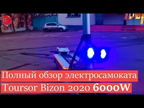Большой обзор электросамоката Toursor Bizon (2020) 6000W | [4K]