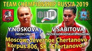 Валентина была в ударе! :) Носкова - Сабитова Командный Чемпионат России 2019