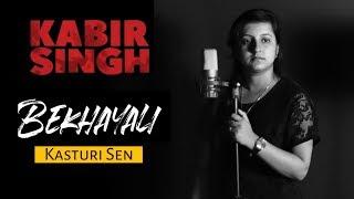 Bekhayali - Kabir Singh | Female Version | Cover by Kasturi Sen | Sachet Tandon | Shahid Kiara