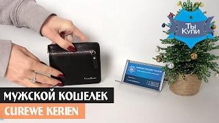 Мужской черный стильный кошелек Curewe Kerien купить в Украине. Обзор(, 2017-02-04T15:46:58.000Z)