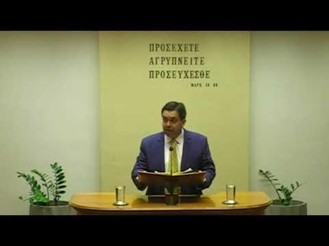 19.05.2018 - Ησαΐας Κεφ 61 - Σαμουήλ Πλάκας