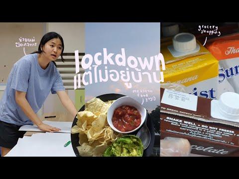 lockdown vlog แต่ไม่ได้อยู่บ้าน; ปิดกิจการที่ห้าง,ตุนของเข้าบ้าน, ทำอาหารเม็กซิกัน🥑  Grace Maneerat