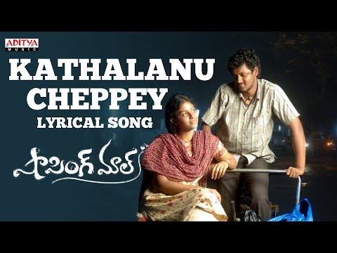 Kathalanu Cheppey Song With Lyrics - Shopping Mall Songs - Mahesh, Anjali