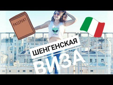 ШЕНГЕНСКАЯ ВИЗА || ВСЁ О ПОЛУЧЕНИИ ШЕНГЕНА || Виза в Италию