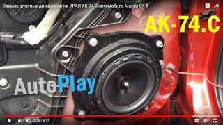 Установка і підключення УРАЛ АК 74.З на Mazda CX 5