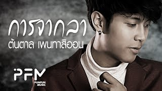 การจากลา - ต้นตาล เพนทาสิออน (Official MV)
