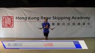 香港專業花式跳繩學校 - 跳繩教室(單人繩花式:交叉跳)
