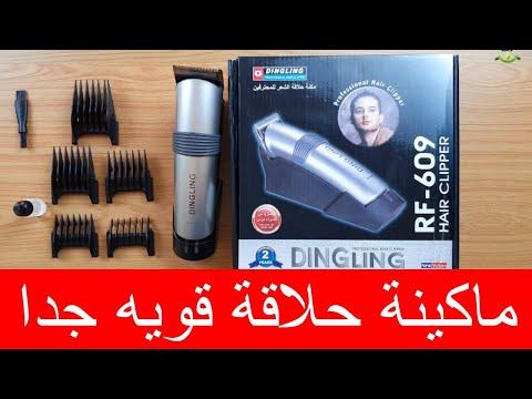 Dingling RF-609 من أقوى مكائن  حلاقة الشعر وسعر رخيص