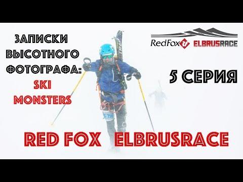 (5 серия ЖЕСТЬ ) Red Fox Elbrus Race - глазами высотного фотографа