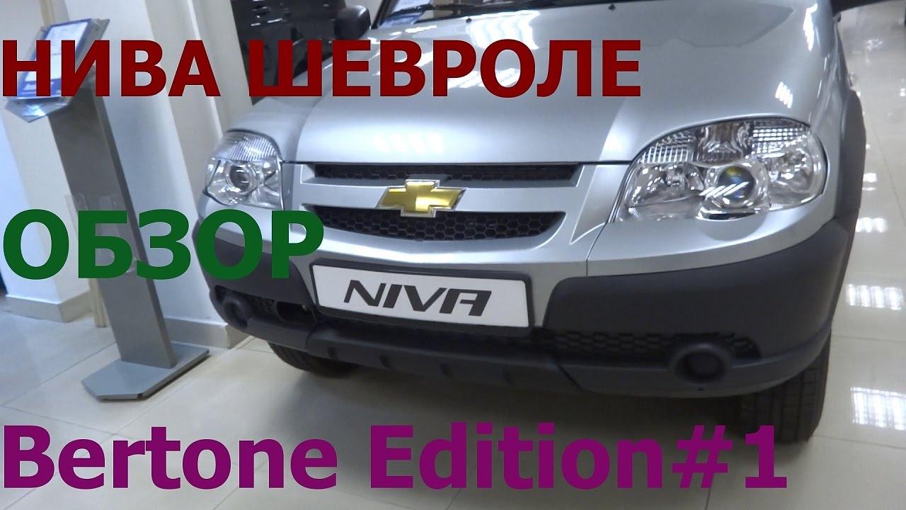 Сравнение моделей Нивы Шевроле: старого образца до 2009 г. в. и Bertone Edition