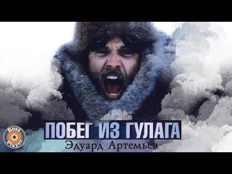 "Музыка из к/ф ""Побег из Гулага"" (Композитор Эдуард Артемьев)"