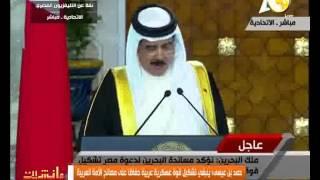 فيديو.. ملك البحرين: ندعم مبادرة مصر لتشكيل قوة عربية مشتركة