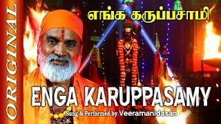 Veermananidaasan | Tamil Ayyappan | Enga Karuppasamy Full