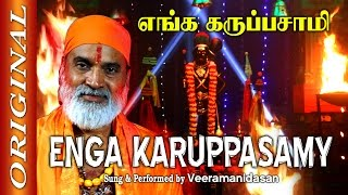Enga Karuppasamy | எங்க கருப்பசாமி | Original Full | Veeramanidasan | Vilakku Poojai