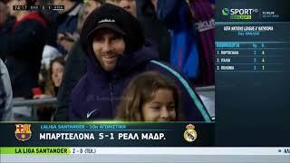 Μπαρτσελόνα - Ρεάλ Μαδρίτης 5-1 Φασεις/γκολ