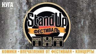 STAND UP фестиваль в Санкт-Петербурге Комики, впечатления, концерты