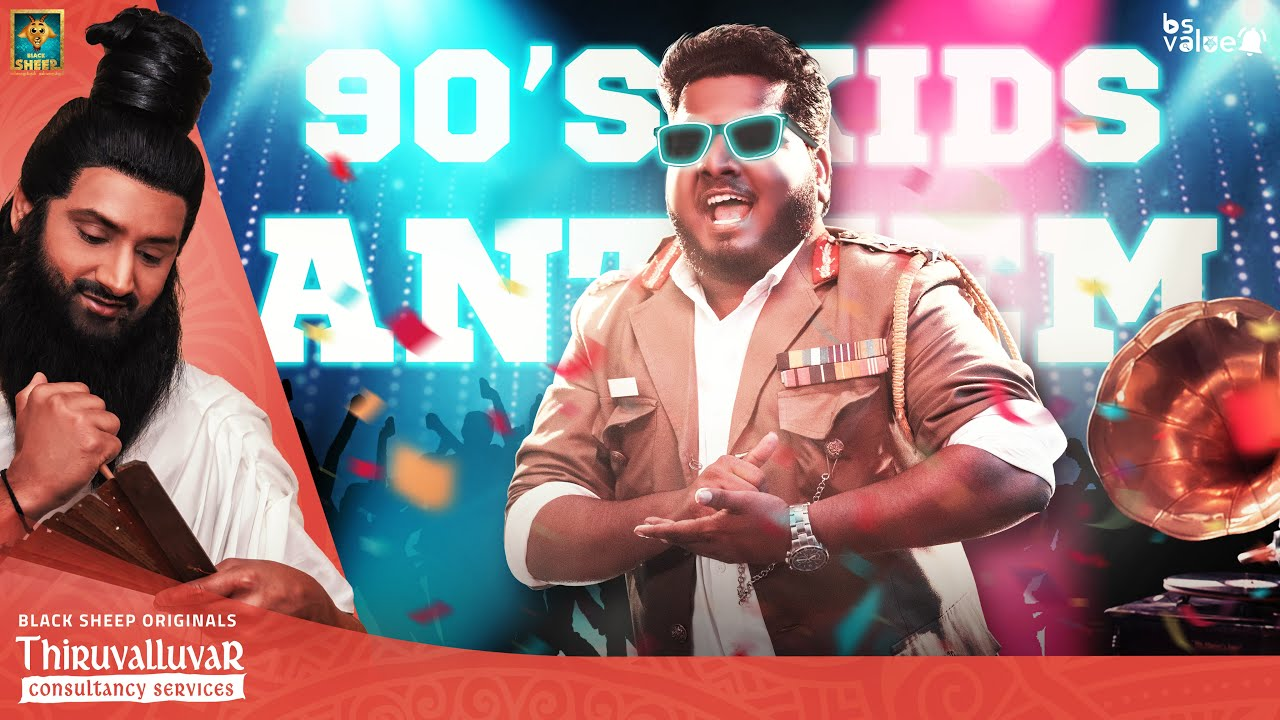 90's Kids Anthem | Single Take Choreo | Thiruvalluvar Consultancy Services | Bs Value | Blacksheep
