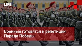 Военные готовятся к репетиции Парада Победы