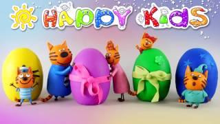 Три кота с сюрпризами. видео для детей. распаковка сюрпризов. для малышей. мультики. сюрпризы