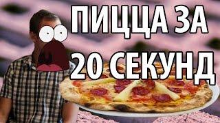КАК ПРИГОТОВИТЬ ПИЦЦУ ЗА 20 СЕКУНД \\ HOW TO MAKE PIZZA FOR 20 SEC
