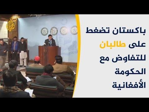 باكستان تضغط على طالبان للتفاوض مع الحكومة الأفغانية  - نشر قبل 1 ساعة