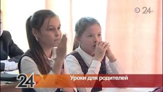 В школах Азнакаевского района прошли открытые уроки для родителей учеников