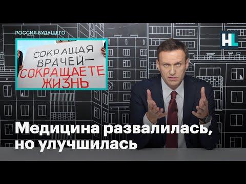 Навальный: медицина развалилась, но улучшилась
