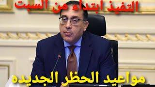 قرارت مجلس الوزراء  ألغاء الحظر أبتدأ من السبت ٢٧ يونيو