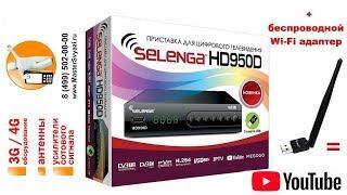 обзор приставки Selenga HD950D с поддержкой Wi Fi модуля
