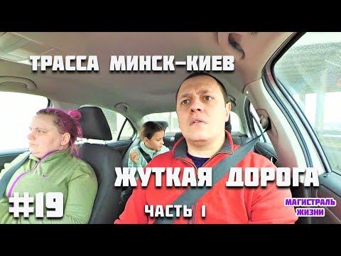 🇺🇦 Трасса Минск - Киев - Борисполь. Граница Украина - Беларусь.