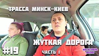 Трасса Минск - Киев - Борисполь. Граница Украина - Беларусь.