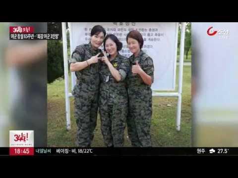 여군 창설 65주년…'최강 특전사 여군 3인방'