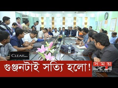 গুঞ্জনটাই সত্যি হলো !   BFF   Bangladesh Football Federation