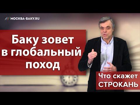 Что скажет Строкань:Баку