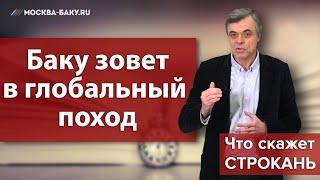 Что скажет Строкань:Баку зовет в глобальный поход