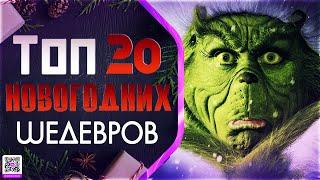"""ТОП 20 ФИЛЬМОВ НА """"НОВЫЙ ГОД"""""""