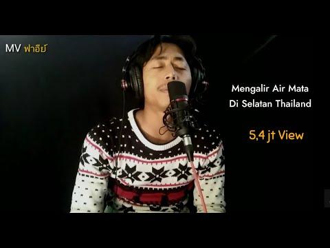 หยดน้ำตาทีชายแดนใต้ - Mengalir Air Mata Di Selatan Thailan - Patani