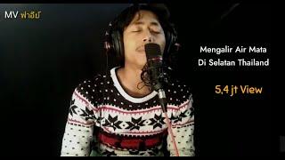 หยดน้ำตาทีชายแดนใต้ - Mengalir Air mata Di Selatan Thailan - Patani | อานัส สะรีบายอ