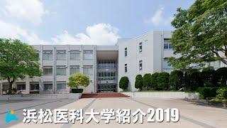 国立大学法人浜松医科大学紹介2019