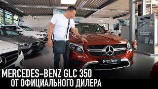 Осмотр Mercedes-Benz GLC 350 /// Новый GLE