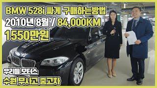BMW 5시리즈(6세대) 528i  수원중고차 우리들모…