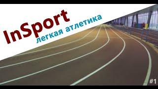 InSport. Легкая атлетика