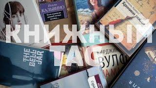 Книжный TAG || Брачные игры